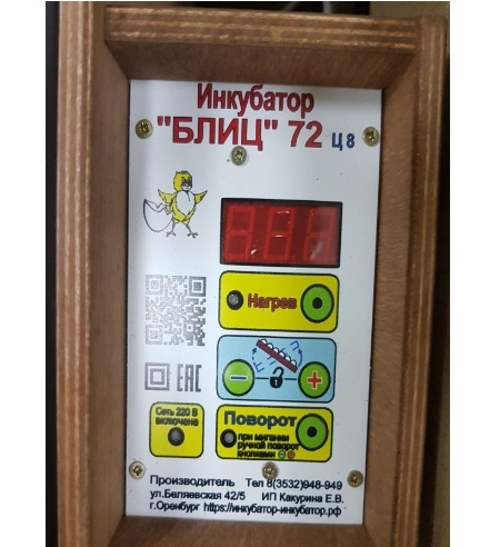 Инкубатор Блиц 72 C8 - 4